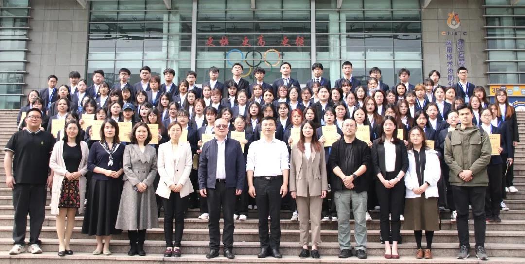 am8官网网址 Group - 浙江金融职业学院第二期数字贸易班开班典礼
