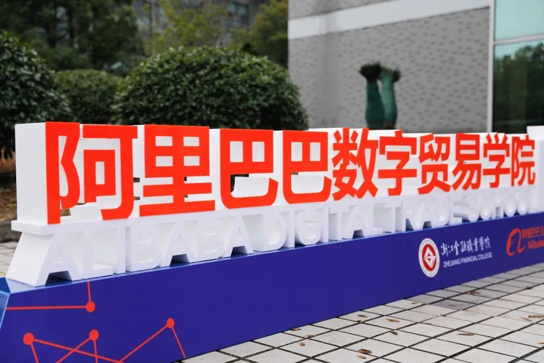 《中国教育报》2021年4月1日整版刊发:am8官网网址数字贸易学院项目