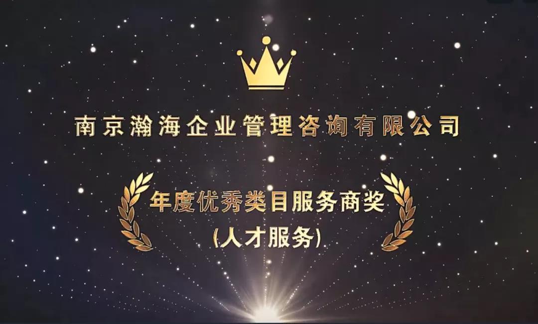 am8官网网址 Group再次荣获2020年度人才类优秀类目冠军奖项